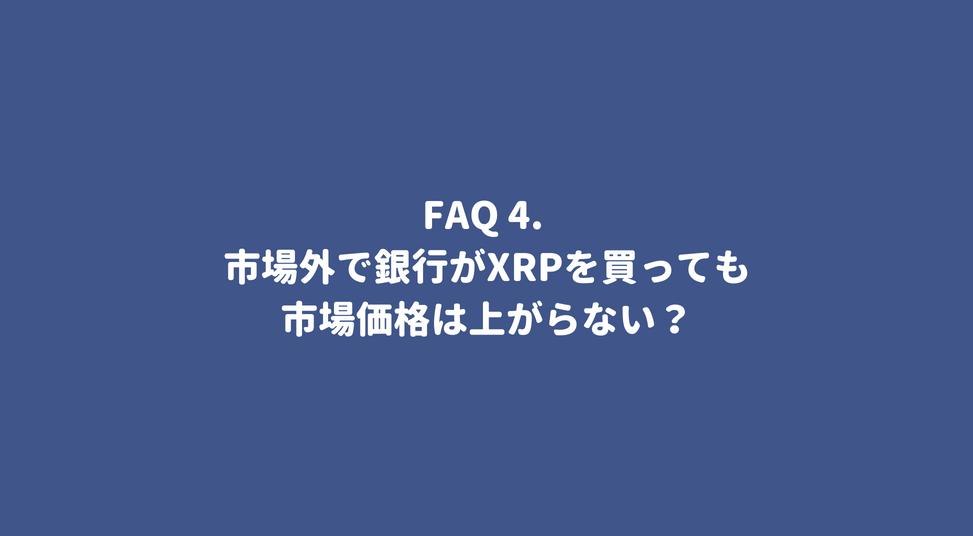 f:id:xrpsurfer:20180816092451p:plain