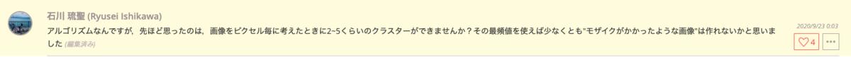 f:id:xryuseix:20201102031433p:plain