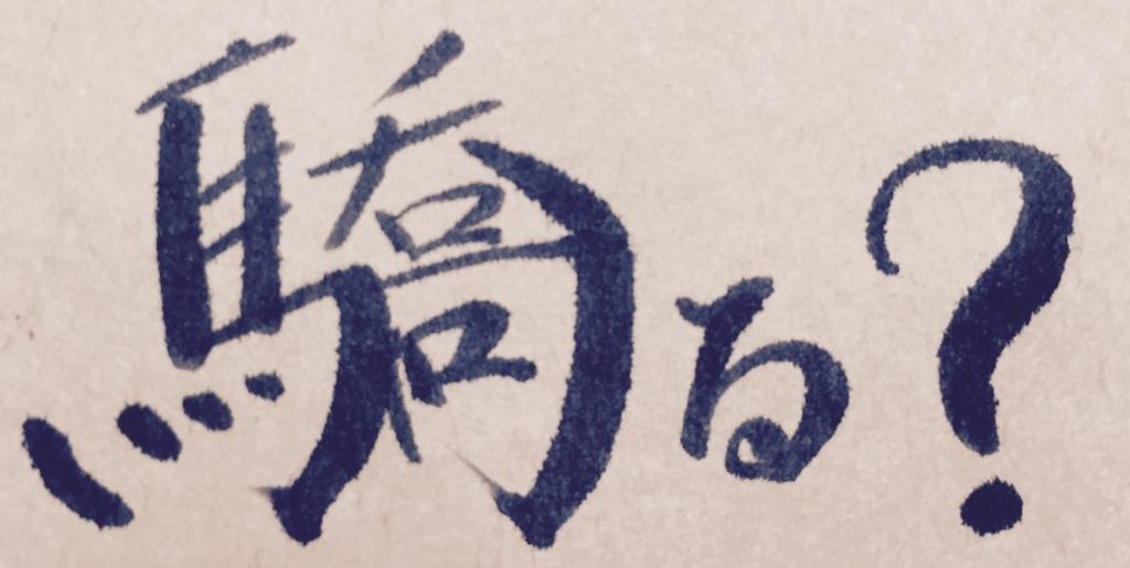 f:id:xtomohiro:20160825180919j:plain