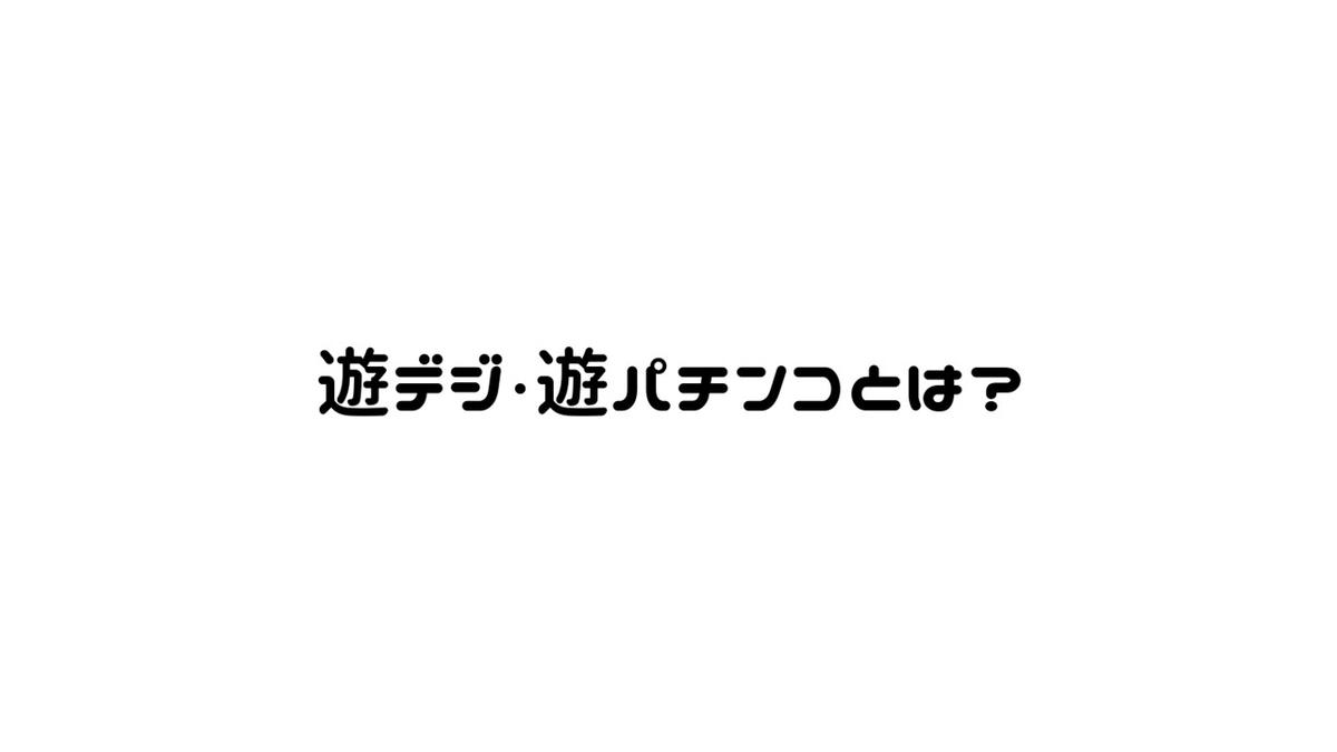 f:id:xtpa:20190612200306j:plain