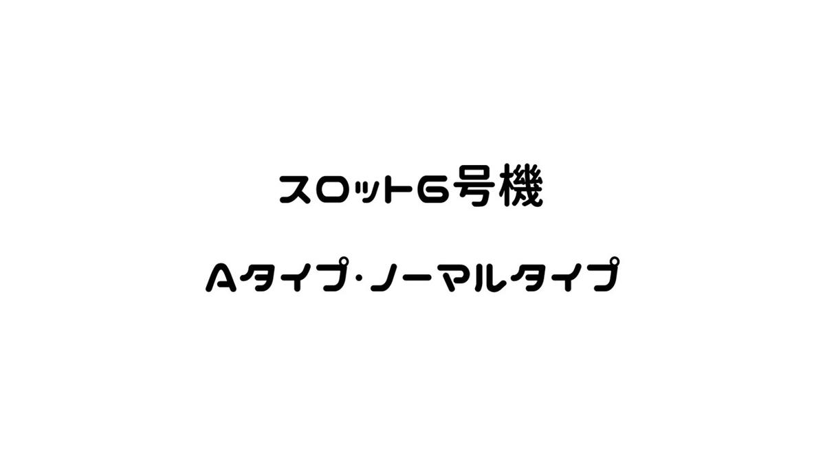 f:id:xtpa:20190616210029j:plain