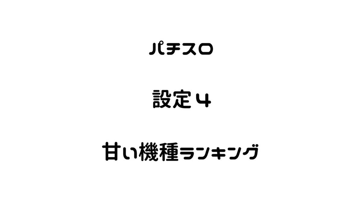 値 天井 物語 シリーズ 期待