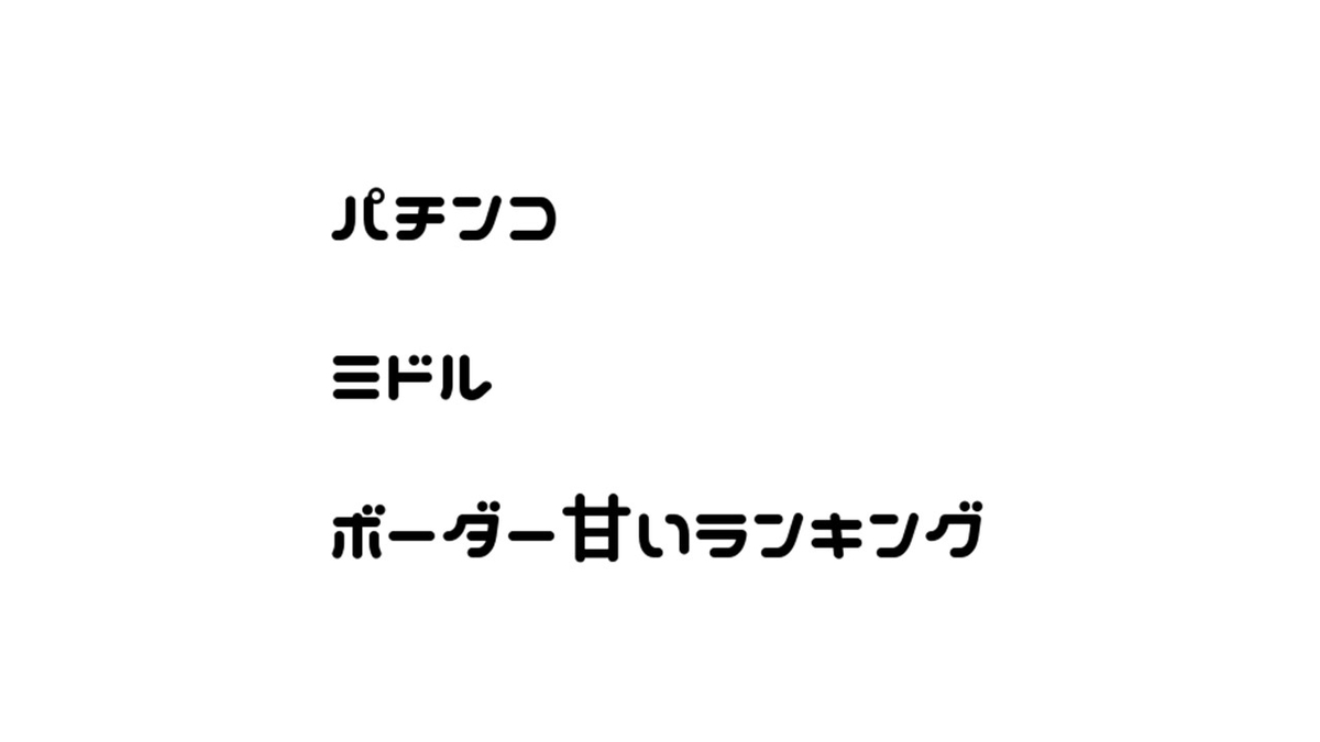 f:id:xtpa:20200229220541j:plain