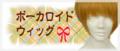 ボーカロイド ウィッグhttp://item.rakuten.co.jp/kosupureiya/c/0000000109/