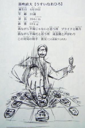 『魔人探偵脳噛ネウロ(4)』P110 笛吹警視のプライベート