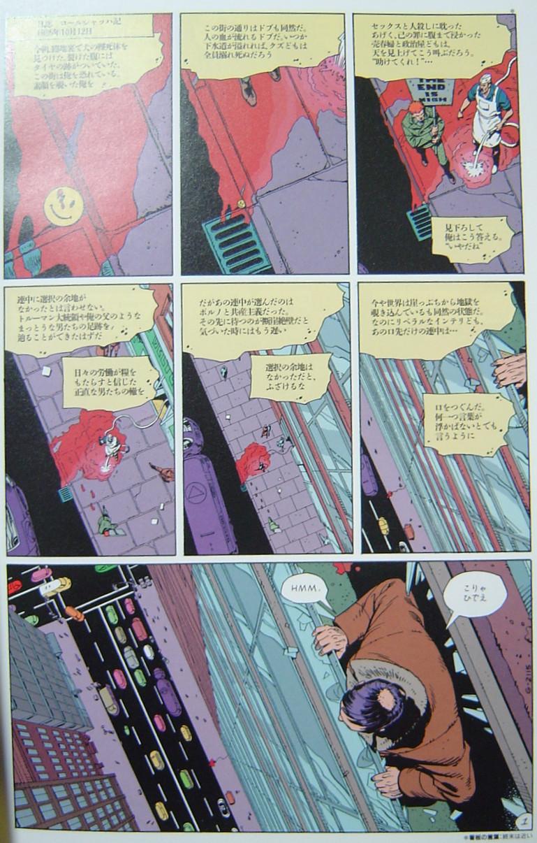 [comic][ウォッチメン]