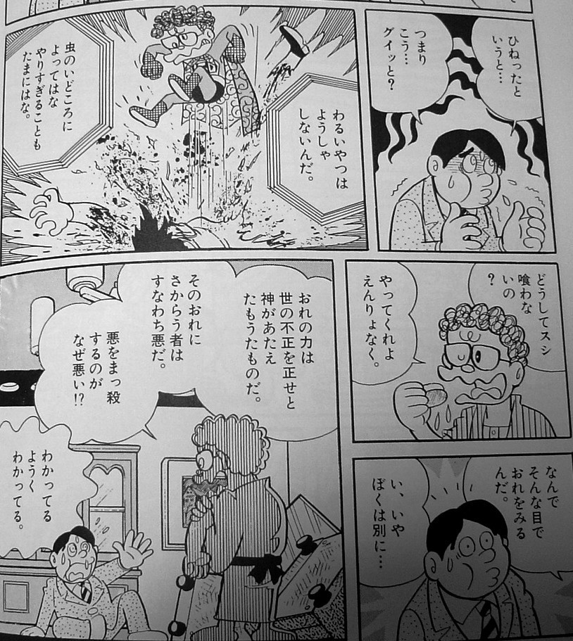 [comic][藤子不二雄]