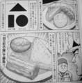 [comic][久住昌之]『食漫』Vol.8『おでんの軍師』