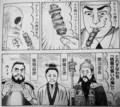[comic][久住昌之]『食漫』Vol.9『もつ焼きの軍師』
