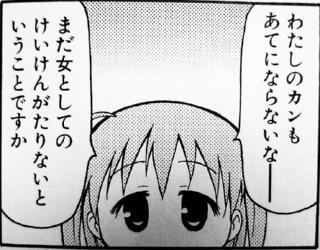 個別「[comic][ちろちゃん]『ち...