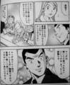 [comic]『きららの仕事(15)』第 113 話 禁忌