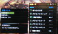 [MH4]2013-10-02 ヘビィボウガン