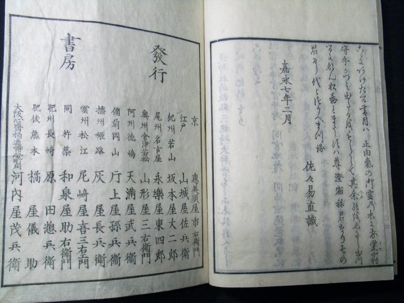 送無 本居大平 紀行文 ■餌袋日記■ 江戸版 国学 旅行記 和本古文書