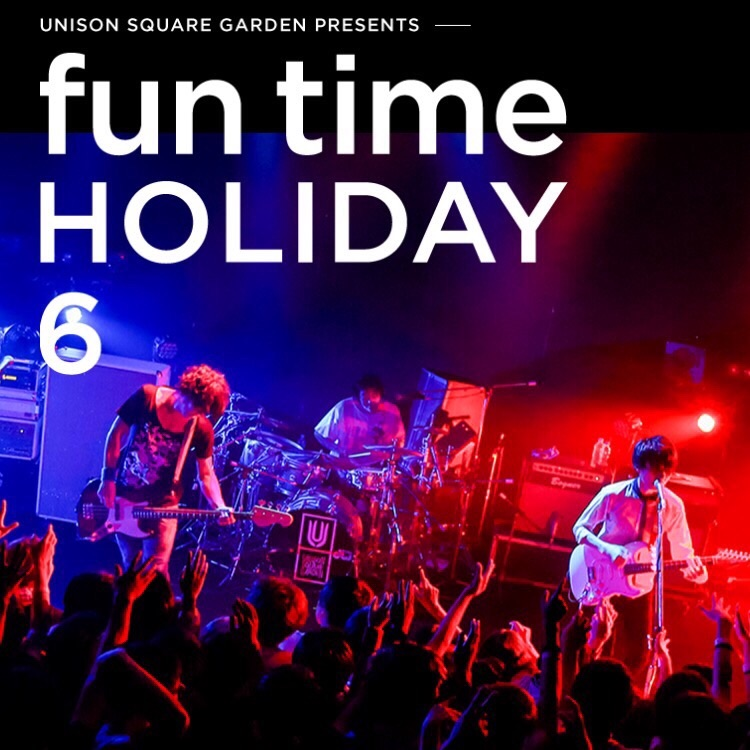 fun time holiday6 鯉の滝登り