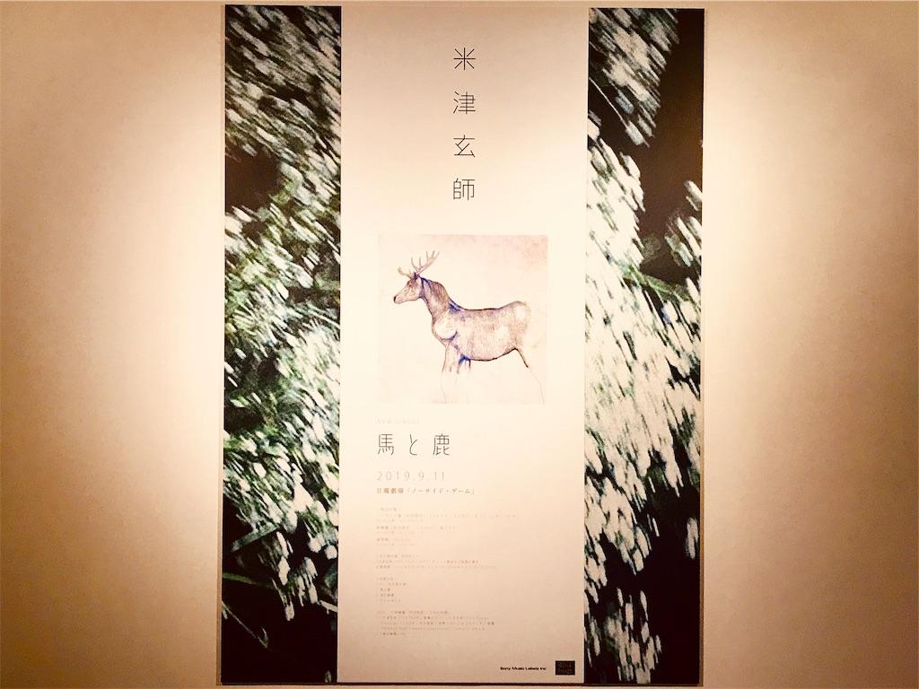 米津 玄 師 馬 と 鹿