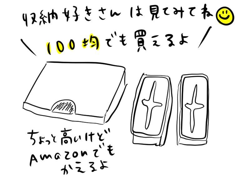 100円ショップゴミ袋収納