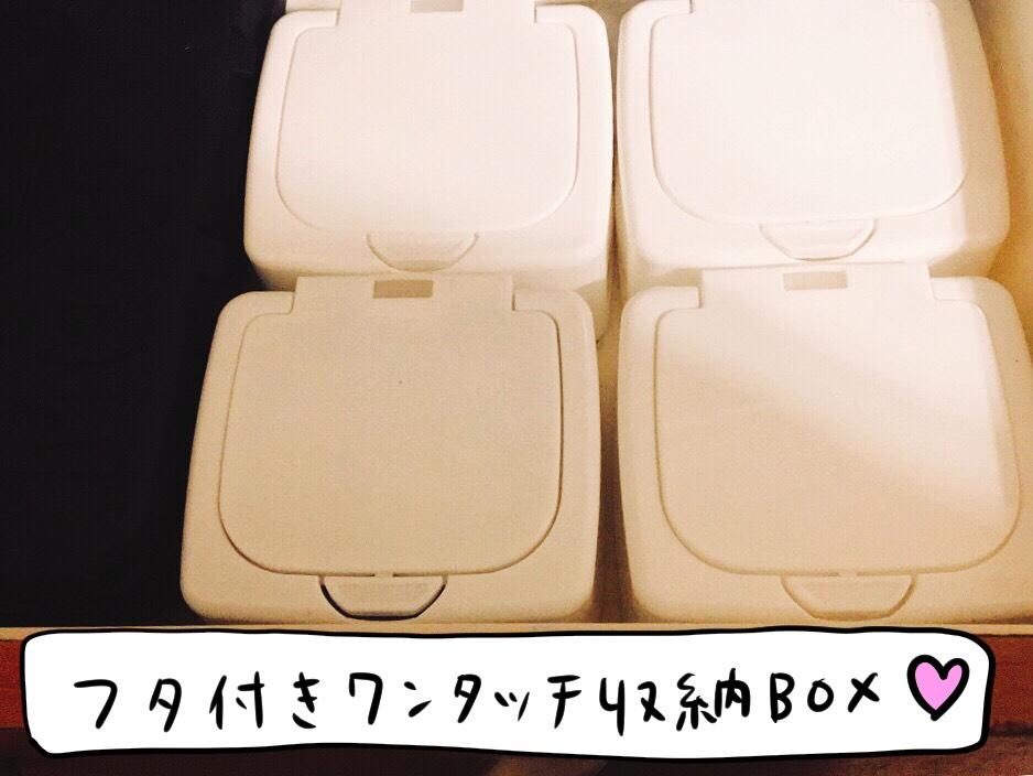 ワンタッチフタ付き収納ボックス
