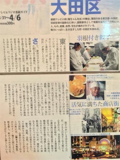 蒲田ニーハオの記事