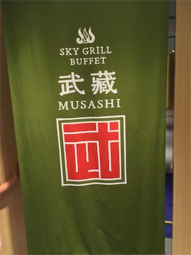 浅草ビューホテル「スカイグリルブッフェ武藏」です