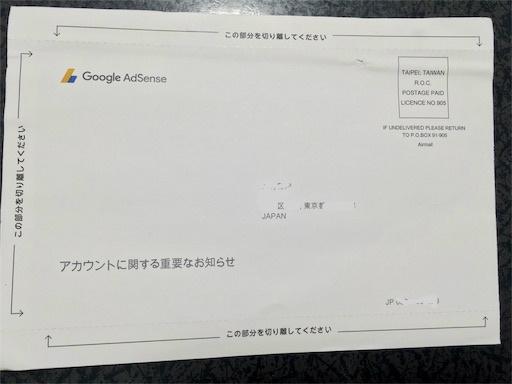 Googleからの郵送物ですーー