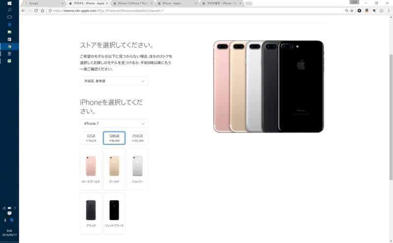 ピックアップ予約画面。表参道でもiPhone7の在庫があります。