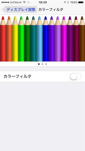 iOS10、色温度設定、カラフルな画面ですね。