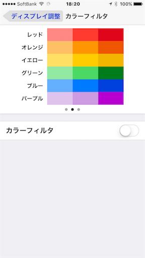 iOS10、色温度設定、カラフルな画面2