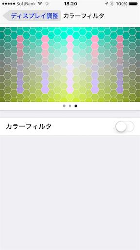 iOS10、色温度設定、カラフルな画面3