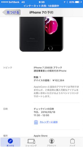 ピックアップ予約、iPhone7ブラックの在庫を確保しました。