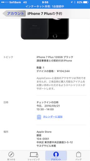 iPhone7Plusブラック128Gの在庫確保