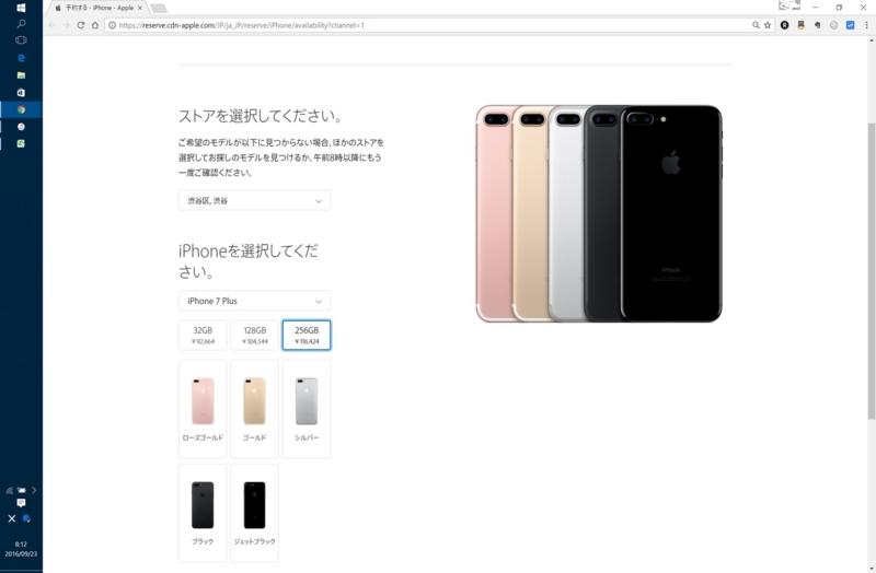 ピックアップ予約7日目渋谷256Plus