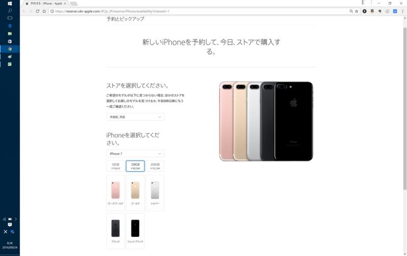 ピックアップ予約8日目渋谷 iPhone7128