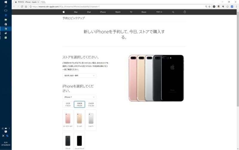 ピックアップ予約8日目仙台 iPhone7128