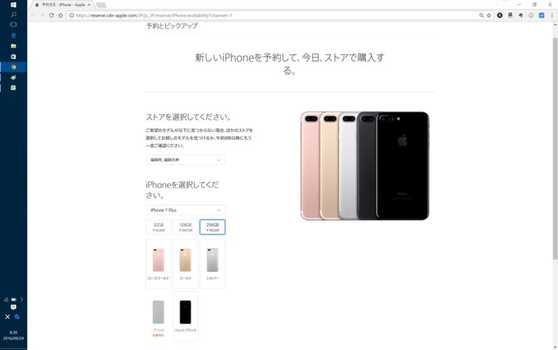 ピックアップ予約8日目福岡 iPhone7 Plus 256