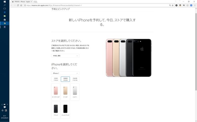 9月25日。銀座iPhone7、唯一のジェットブラック