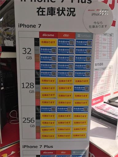 有楽町ビックカメラ iPhone7 当日在庫