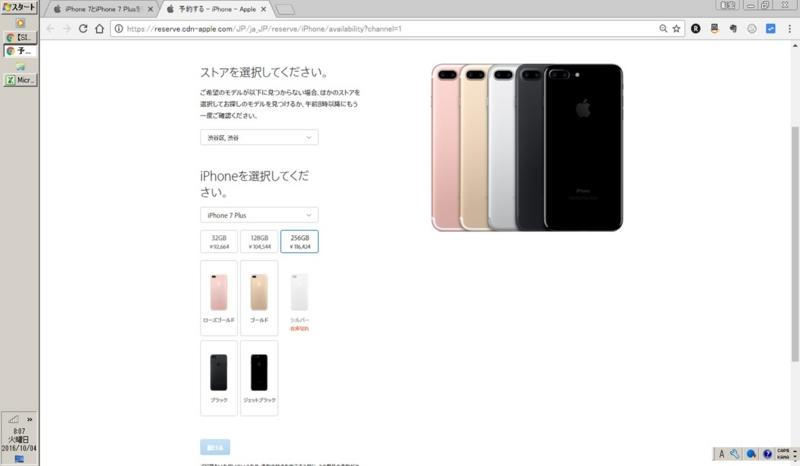 渋谷、iPhone7プラスのジェットブラック256G