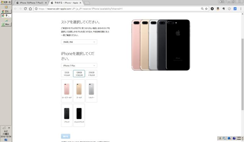 渋谷、iPhone7プラスのジェットブラック128G