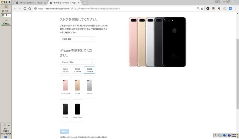 銀座、iPhone7プラスのジェットブラック256G