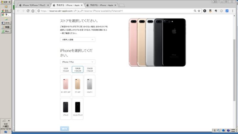 心斎橋、iPhone7プラスのジェットブラック128G