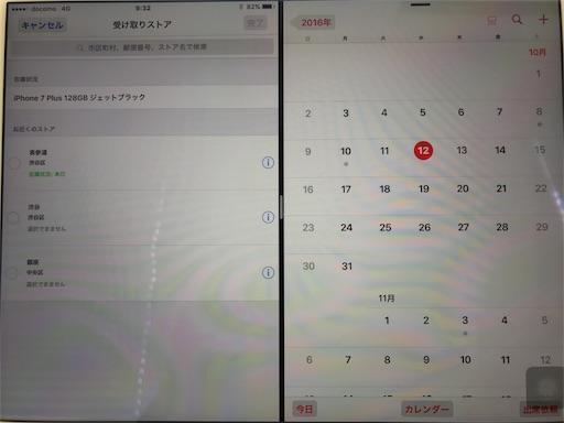 アプリから、表参道で+JB128が当日受取可能!