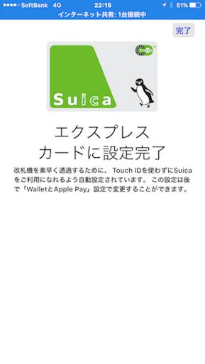 iPhone7、Suicaをエクスプレスカードに設定