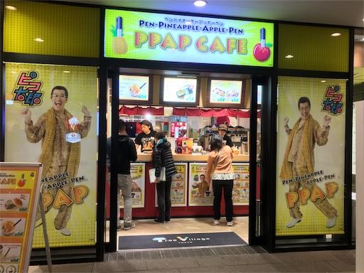 PPAPカフェの正面から写真、ピコ太郎です。