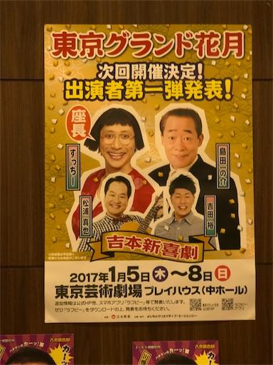 すっちー座長の吉本市喜劇、楽しみです。