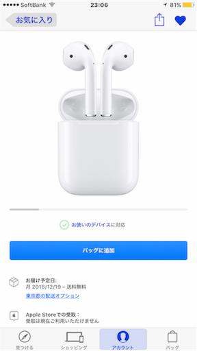AirPodsが発売された。エアポッドの購入ボタンが押せます!