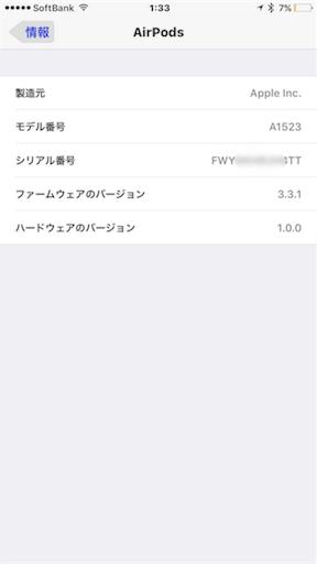 AirPodsのファームウェアは初期の3.3.1です。