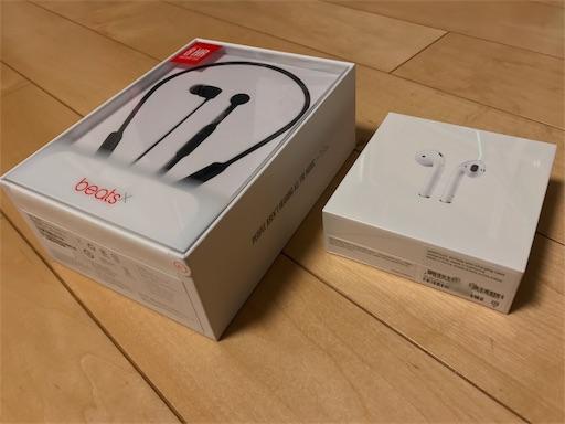 BeatsXとAirPodsの箱、比較画像。BeatsXはデカいです!!
