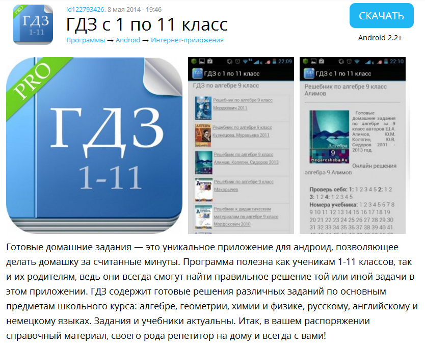 Решебник по татарскому языку 6 класс максимов без скачивания