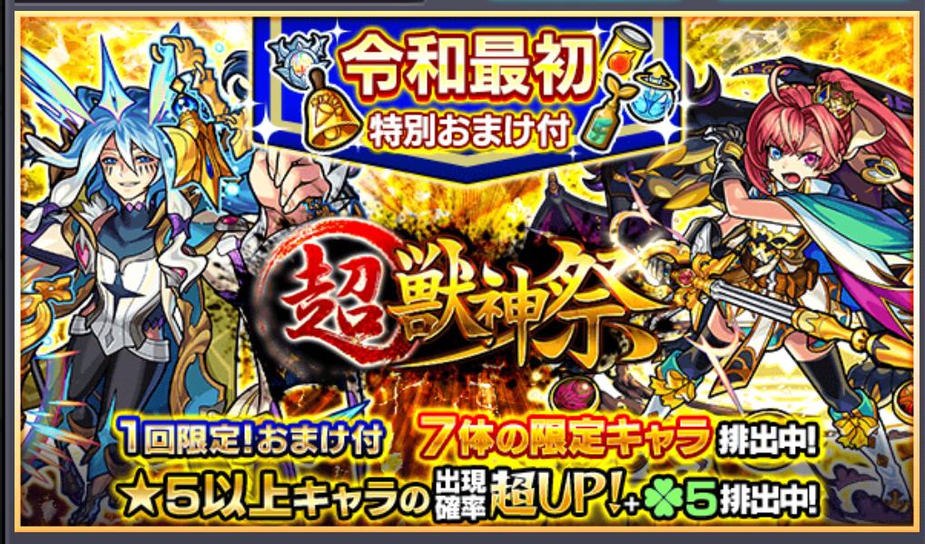 20190501061516 - 【モンスト】令和一発目の超獣神祭を引いた結果!