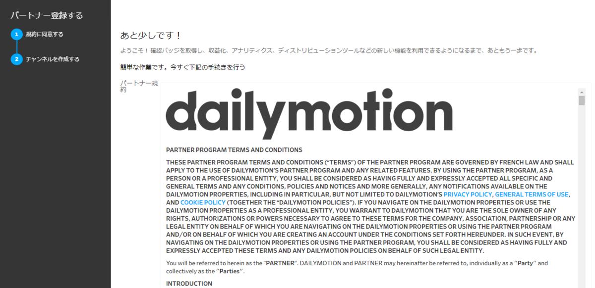 20190527164813 - 【2019年版】Dailymotionで収益化を画像付きで徹底解説、動画だけではなくブログにも活用できるよ!